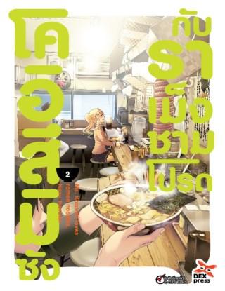 หน้าปก-โคอิสึมิซังกับราเม็งชามโปรด-เล่ม-2-ookbee
