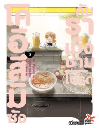 หน้าปก-โคอิสึมิซังกับราเม็งชามโปรด-เล่ม-3-ookbee