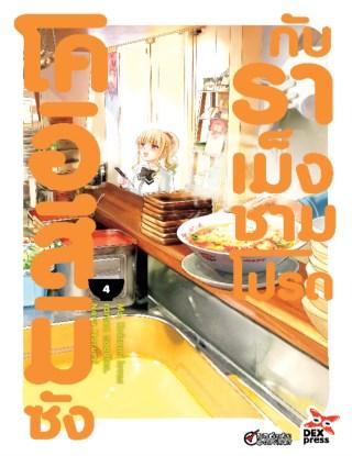 หน้าปก-โคอิสึมิซังกับราเม็งชามโปรด-เล่ม-4-ookbee