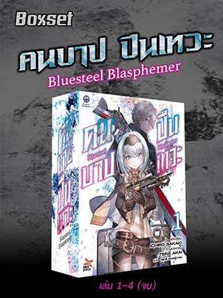 หน้าปก-boxset-บลูสตีล-บลัสฟีเมอร์-คนบาป-ปืนเทวะ-4-เล่มจบ-ookbee