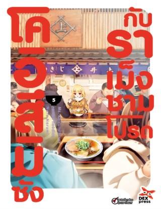 โคอิสึมิซังกับราเม็งชามโปรด-เล่ม-5-หน้าปก-ookbee