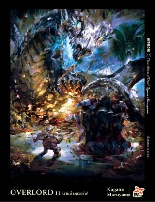 overlord-เล่ม-11-the-craftsman-of-dwarf-นายช่างดวอร์ฟ-หน้าปก-ookbee