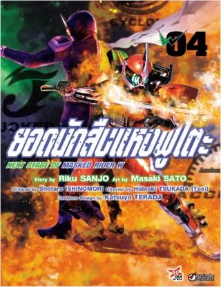 หน้าปก-ยอดนักสืบแห่งฟูโตะ-next-stage-of-masked-rider-w-เล่ม-4-ookbee