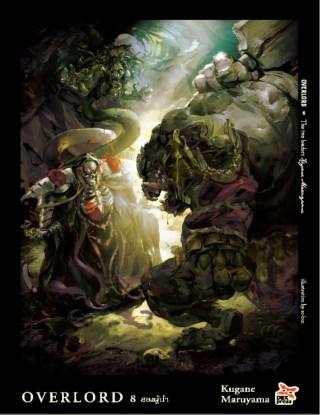 overlord-เล่ม-8-สองผู้นำ-หน้าปก-ookbee