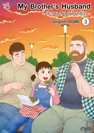 my-brothers-husband-ด้วยสายใยรัก-เล่ม-3-หน้าปก-ookbee