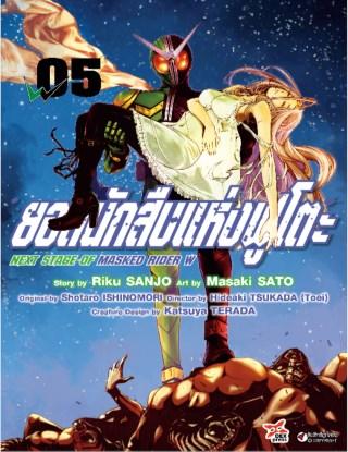 หน้าปก-ยอดนักสืบแห่งฟูโตะ-next-stage-of-masked-rider-w-เล่ม-5-ookbee