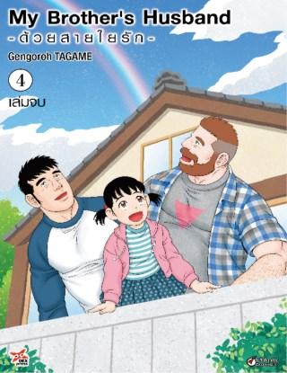 หน้าปก-my-brothers-husband-ด้วยสายใยรัก-เล่ม-4-จบ-ookbee
