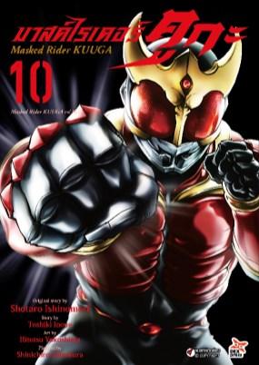 หน้าปก-มาสค์ไรเดอร์คูกะ-เล่ม-10-ookbee