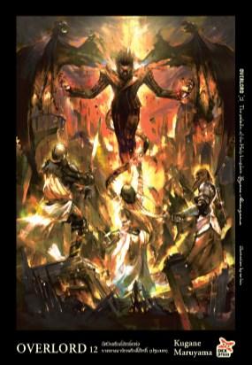 หน้าปก-overlord-เล่ม-12-the-paladin-of-the-holy-kingdom-อัศวินศักดิ์สิทธิ์แห่งราชอาณาจักรศักดิ์สทธิ์-ปฐมบท-ookbee