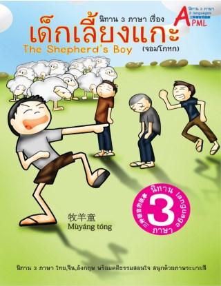 หน้าปก-นิทานอีสปเรื่อง-เด็กเลี้ยงแกะ-3-ภาษา-ไทย-อังกฤษ-จีน-ookbee