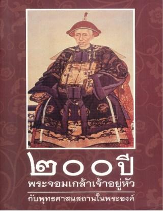 หน้าปก-200-ปี-พระจอมเกล้าเจ้าอยู่หัว-กับพุทธศาสนสถานในพระองค์-ookbee