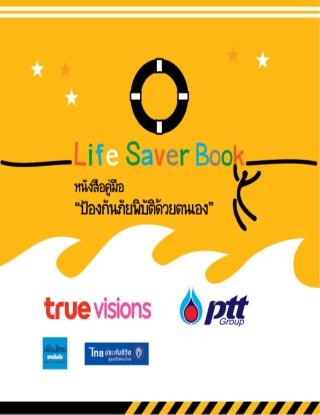 หน้าปก-หนังสือคู่มือป้องกันภัยพิบัติด้วยตนเอง-life-saver-book-ookbee