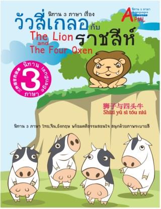 หน้าปก-นิทานอีสปเรื่อง-วัวสี่เกลอกับราชสีห์-3-ภาษา-ไทย-อังกฤษ-จีน-ookbee