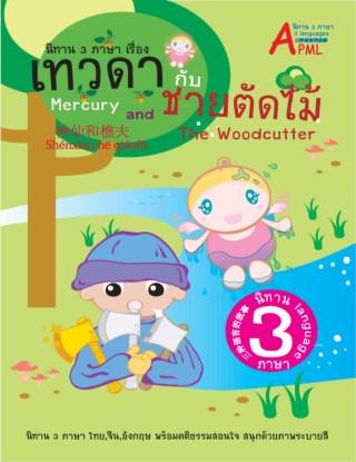 หน้าปก-นิทานอีสปเรื่อง-เทวดากับชายตัดต้นไม้-3-ภาษา-ไทย-อังกฤษ-จีน-ookbee