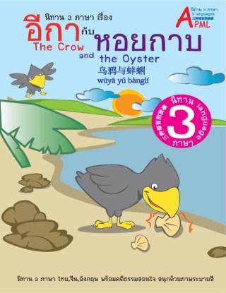 หน้าปก-นิทานอีสปเรื่อง-อีกากับหอยกาบ-3-ภาษา-ไทย-อังกฤษ-จีน-ookbee