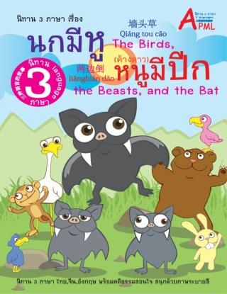 นิทานอีสปเรื่อง-นกมีหู-หนูมีปีก-3-ภาษา-ไทย-อังกฤษ-จีน-หน้าปก-ookbee