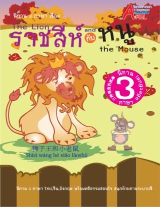 หน้าปก-นิทานอีสปเรื่อง-ราชสีห์กับหนู-3-ภาษา-ไทย-อังกฤษ-จีน-ookbee