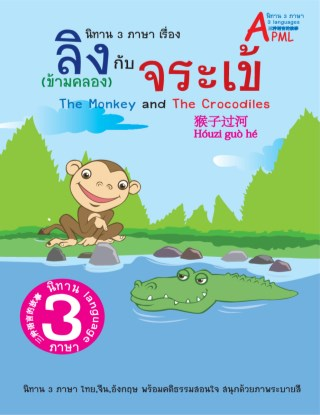 หน้าปก-นิทานอีสปเรื่อง-ลิงข้ามคลองกับจรเข้-3-ภาษา-ไทย-อังกฤษ-จีน-ookbee