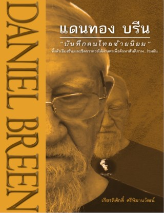 หน้าปก-แดนทอง-บรีน-บันทึกคนไทยซ้ายนิยม-ookbee