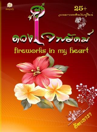 หน้าปก-fireworks-in-my-heart-ดวงใจพยัคฆ์-25-ookbee