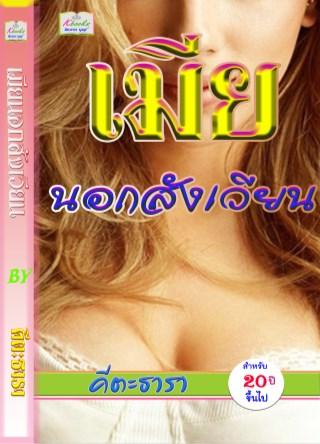 หน้าปก-เมียนอกสังเวียน-นิยายขนาดยาว-ookbee