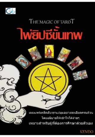 หน้าปก-the-magic-of-tarot-ไพ่ยิปซีขั้นเทพ-ookbee