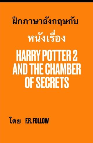 หน้าปก-ฝึกภาษาอังกฤษกับหนังเรื่อง-harry-potter-and-the-chamber-of-secrets-ookbee
