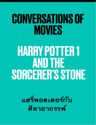 HARRY-POTTER-1-AND-THE-SORCERER'S-STONE--หน้าปก-ookbee