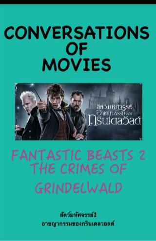 หน้าปก-fantastic-beasts-2-the-crimes-of-grindelwald-ookbee