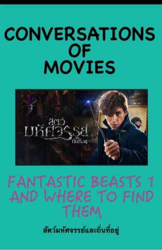 หน้าปก-fantastic-beasts-1-and-where-to-find-them-ookbee