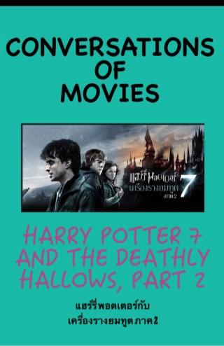 หน้าปก-harry-potter-7-and-the-deathly-hallows-part-2-ookbee