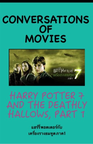 หน้าปก-harry-potter-7-and-the-deathly-hallows-part-1-ookbee