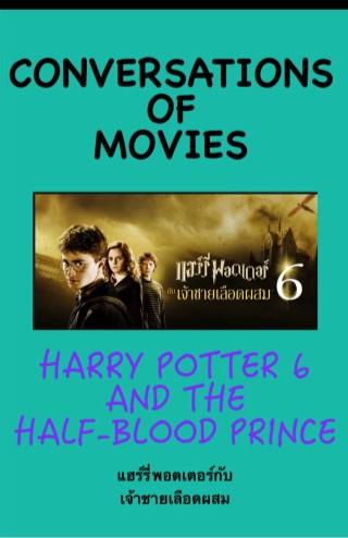 หน้าปก-harry-potter-6-and-the-half-blood-prince-ookbee