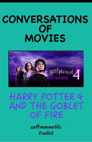 หน้าปก-harry-potter-4-and-the-goblet-of-fire-ookbee
