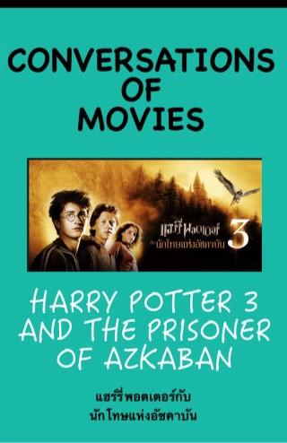 หน้าปก-harry-potter-3-and-the-prisoner-of-azkaban-ookbee