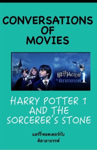 หน้าปก-harry-potter-1-and-the-sorcerers-stone-ookbee