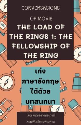 หน้าปก-เก่งภาษาอักฤษด้วยบทสนทนากับหนัง-the-lord-of-the-rings1-the-fellowship-of-the-ring-ookbee