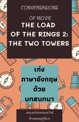 หน้าปก-เก่งภาษาอังกฤษด้วยบทสนทนากับหนัง-the-load-of-the-rins2-the-two-towers-ookbee