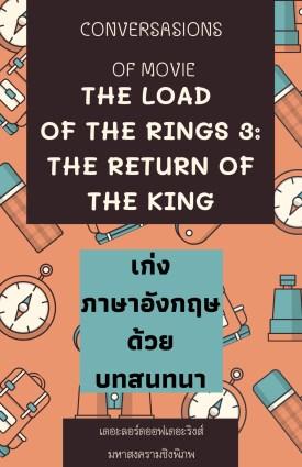 หน้าปก-the-load-of-the-rings-3-the-return-of-the-king-ookbee