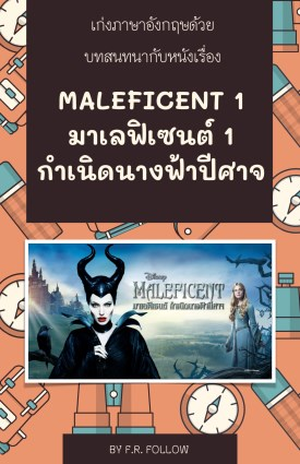 หน้าปก-maleficent-1-ookbee