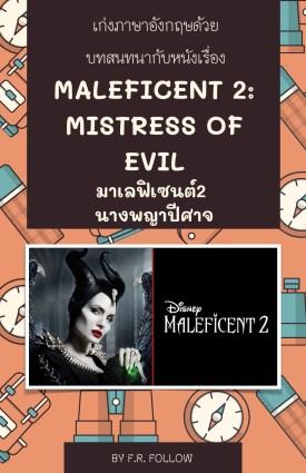 หน้าปก-maleficent-2-ookbee