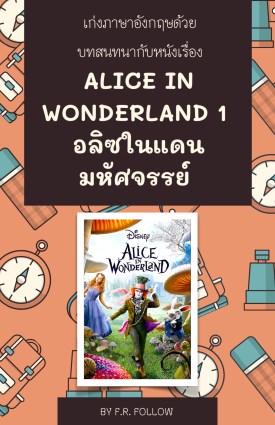 alice-in-wonderland-1-หน้าปก-ookbee