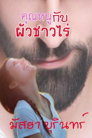 หน้าปก-คุณหนูกับผัวชาวไร่-ookbee
