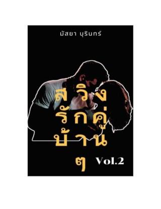 หน้าปก-สวิงรักคู่บ้าน-ๆ-vol2-ookbee