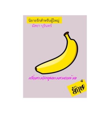 เด็กสาวกับลุงยาวสวนกล้วยยักษ์-2-หน้าปก-ookbee
