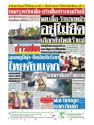 หน้าปก-ข่าวสด-22-เมษายน-2562-ookbee