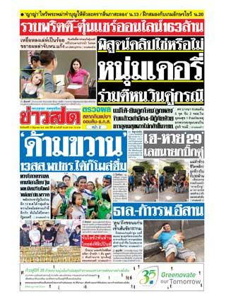 หน้าปก-ข่าวสด-17-มิถุนายน-2562-ookbee