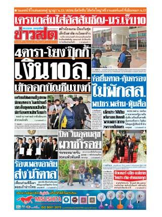 หน้าปก-ข่าวสด-20-มิถุนายน-2562-ookbee