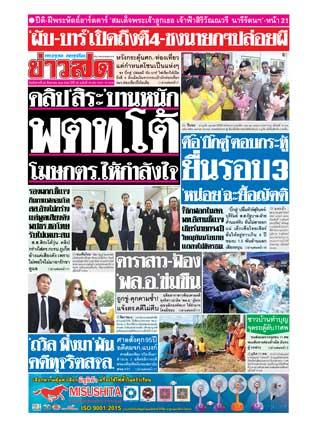 หน้าปก-ข่าวสด-20-สิงหาคม-2562-ookbee