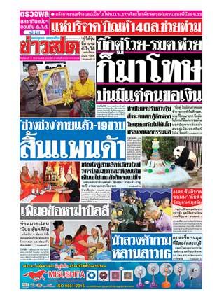 หน้าปก-ข่าวสด-17-กันยายน-2562-ookbee